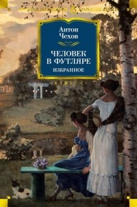 Антон Чехов - Человек в футляре. Избранное (сборник)