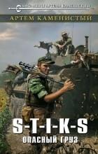 Артем Каменистый - S-T-I-K-S. Опасный груз