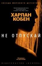 Харлан Кобен - Не отпускай