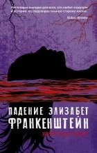 Кирстен Уайт - Падение Элизабет Франкенштейн