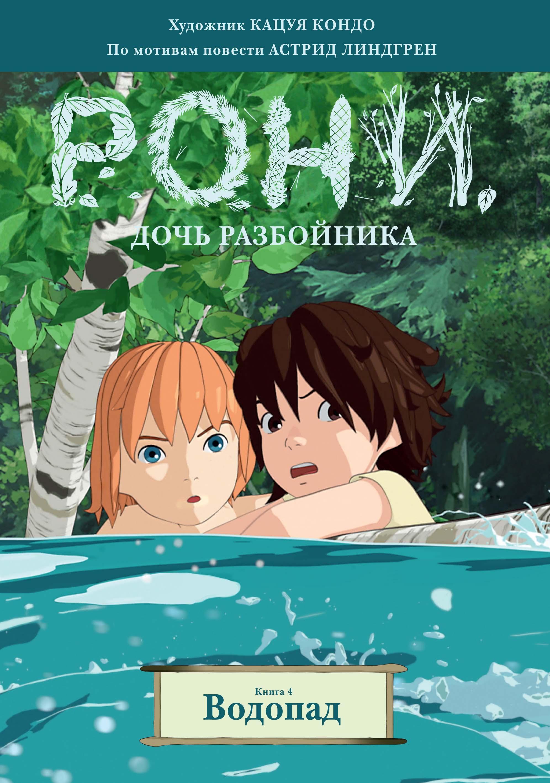 «Рони, дочь разбойника. Книга 4. Водопад» Астрид Линдгрен