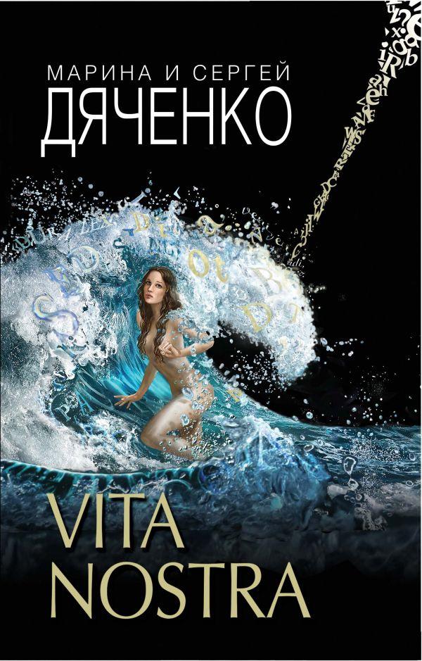 Marina_i_Sergej_Dyachenko__Vita_Nostra.j