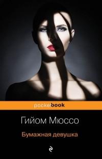 Гийом Мюссо - Бумажная девушка