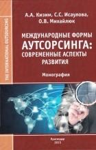 - Международные формы аутсорсинга: современные аспекты развития