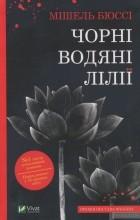 Мішель Бюссі - Чорні водяні лілії