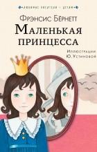 Фрэнсис Элиза Бёрнетт - Маленькая принцесса