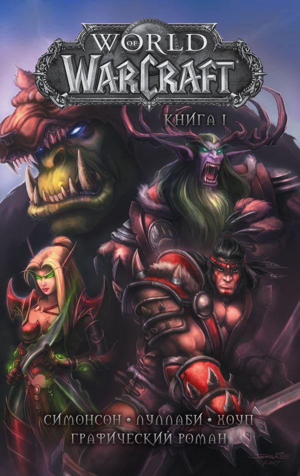 «World of Warcraft: Книга 1» Уолтер Симонсон, Людо Луллаби