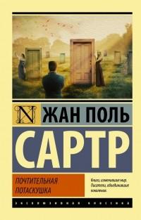Жан-Поль Сартр - Почтительная потаскушка. За закрытыми дверями. Грязными руками (сборник)