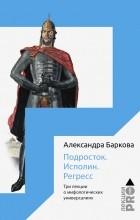 Александра Баркова - Исполин. Подросток. Регресс