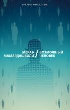 Мераб Мамардашвили - Возможный человек
