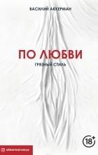 Аккерман Василий - По любви. Грязный стиль