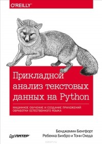 - Прикладной анализ текстовых данных на Python. Машинное обучение и создание приложений обработки естественного языка