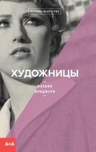 Флавия Фриджери - Художницы