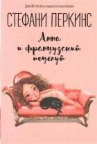 Стефани Перкинс - Анна и французский поцелуй
