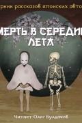 - Смерть в середине лета