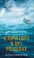 Джуліан Барнс - Історія світу в 10½ розділах