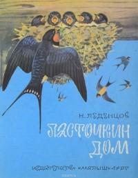 Н. Леденцов - Ласточкин дом