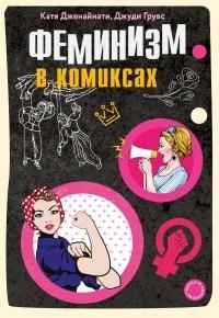 - Феминизм в комиксах
