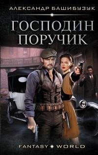 Александр Башибузук - Господин поручик