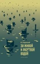 Александр Воронский - За живой и мертвой водой