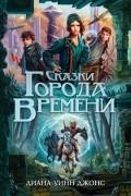 Диана Уинн Джонс - Сказки Города Времени