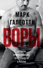 Марк Галеотти - Воры. История организованной преступности в России