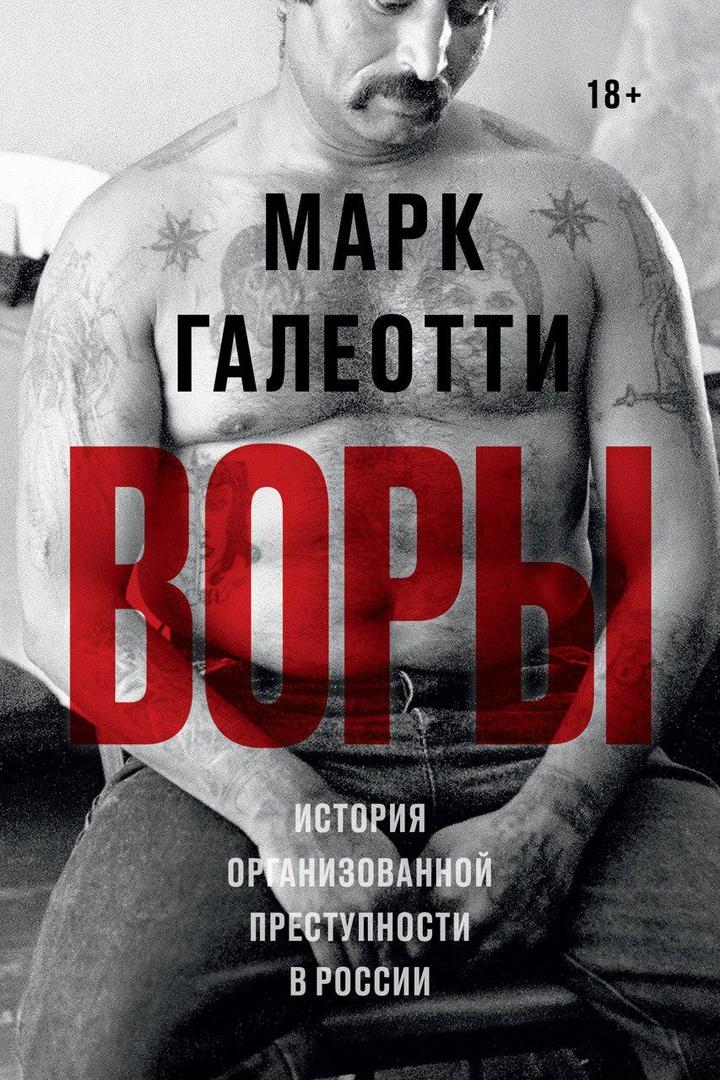 «Воры. История организованной преступности в России» Марк Галеотти