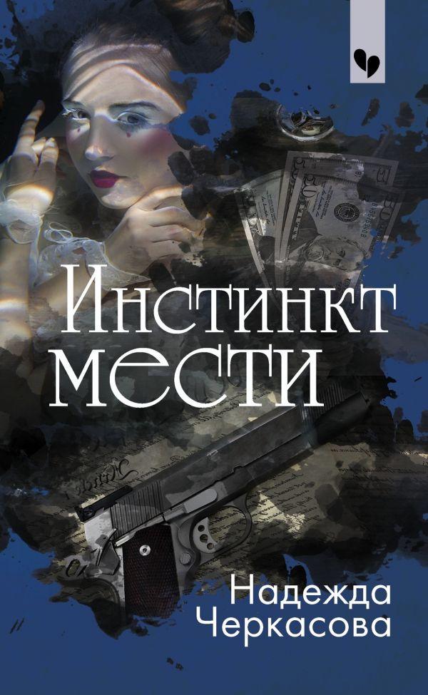 «Инстинкт мести» Надежда Черкасова