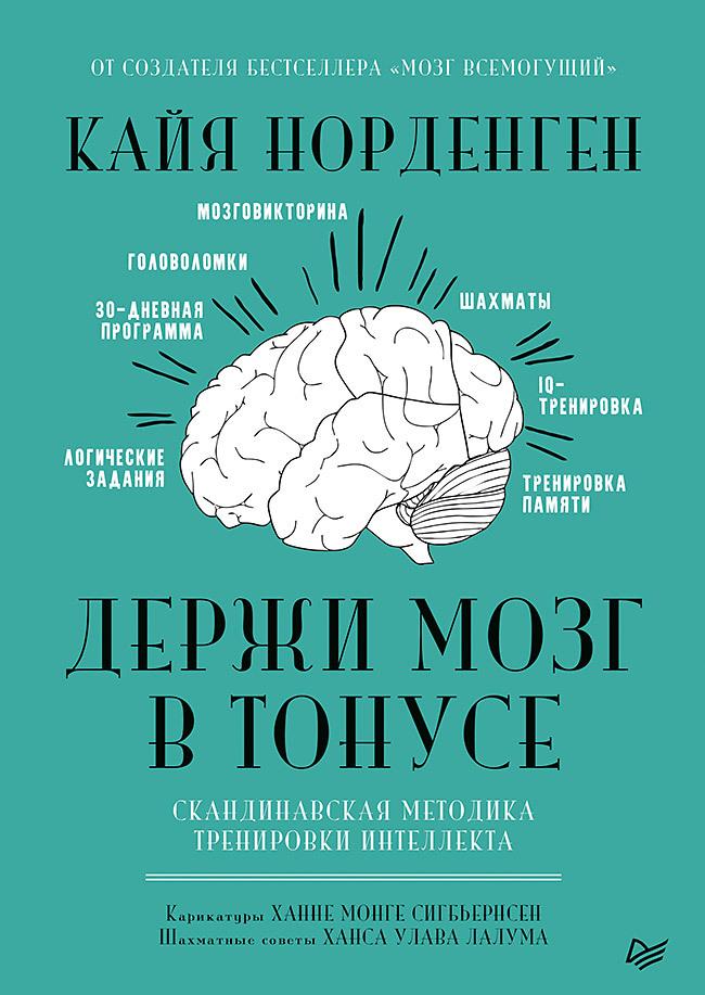 «Держи мозг в тонусе. Скандинавская методика тренировки интеллекта» Кайа Норденгрен