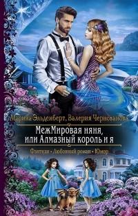 - МежМировая няня, или Алмазный король и я
