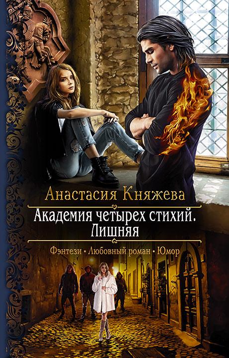 Анастасия Княжева. АКАДЕМИЯ ЧЕТЫРЕХ СТИХИЙ. ЛИШНЯЯ