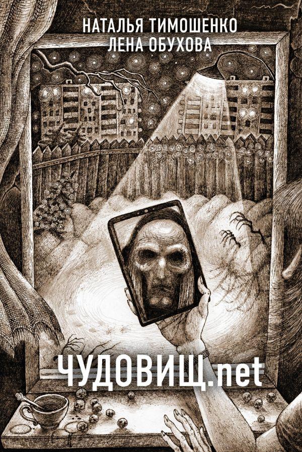 «Чудовищ.net» Наталья Тимошенко, Лена Обухова
