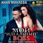 Анна Минаева - Мой «идеальный» BOSS