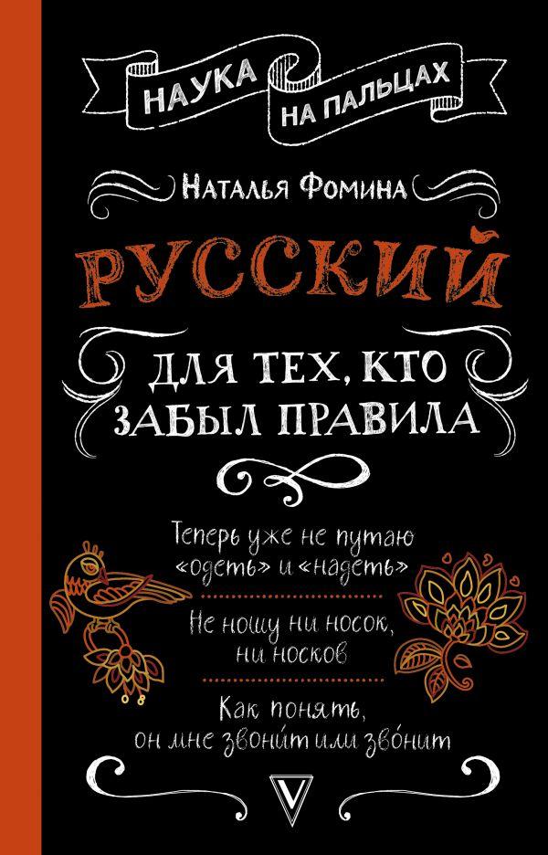 «Русский для тех, кто забыл правила» Наталья Фомина