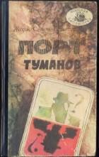 Жорж Сименон - Порт туманов