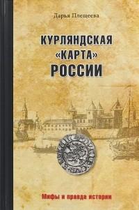 Дарья Плещеева - Курляндская