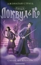 """Джонатан Страуд - Агенція """"Локвуд і Ко"""". Книга 1: Сходи, що кричать."""