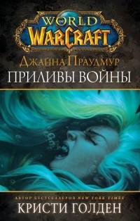 Кристи Голден - Warcraft: Джайна Праудмур. Приливы войны