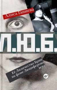 Алиса Ганиева - Её Лиличество Брик на фоне Люциферова века
