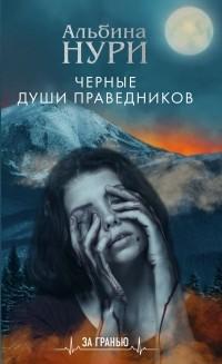 Альбина Нури - Черные души праведников