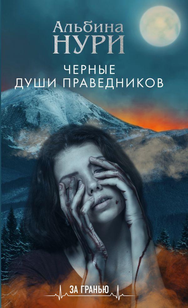 «Черные души праведников» Альбина Нурисламова