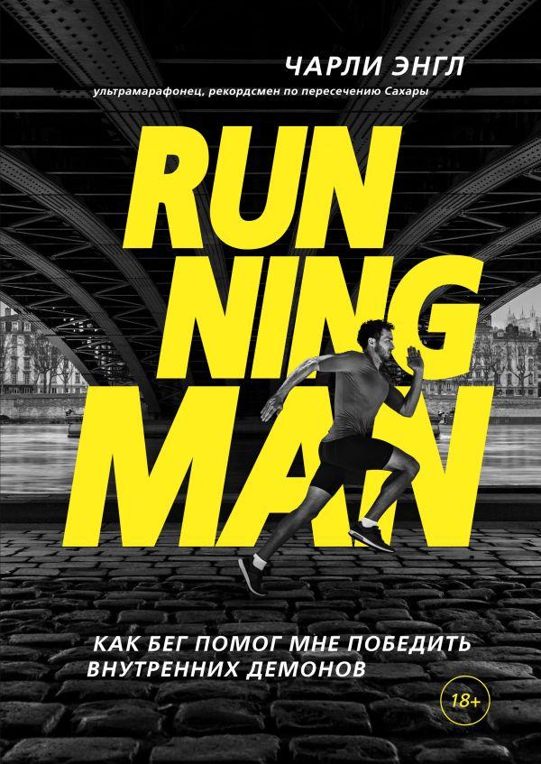 «Running Man. Как бег помог мне победить внутренних демонов» Чарли Энгл