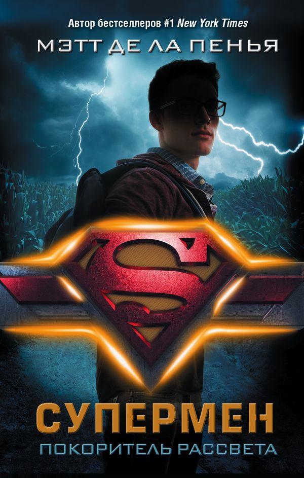 «Супермен. Покоритель рассвета» Мэтт де ла Пенья