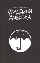 - Академия Амбрелла