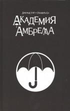 - Академия Амбрелла (сборник)