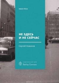 Сергей Новиков - Не здесь и не сейчас