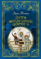 Эдит Несбит - Дети железной дороги