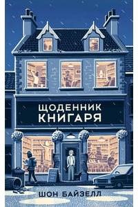 Шон Байтелл - Щоденник книгаря