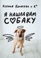 Колосова Ксения - Я нашла вам собаку