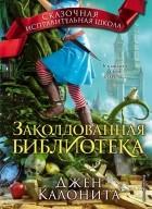 Джен Калонита - Заколдованная библиотека